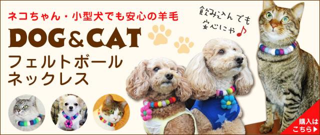 Dog&Catフェルトボールネックレス